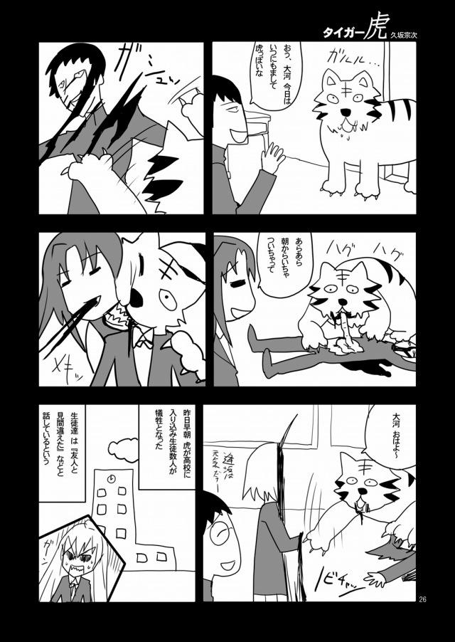 25doujinshi15091170
