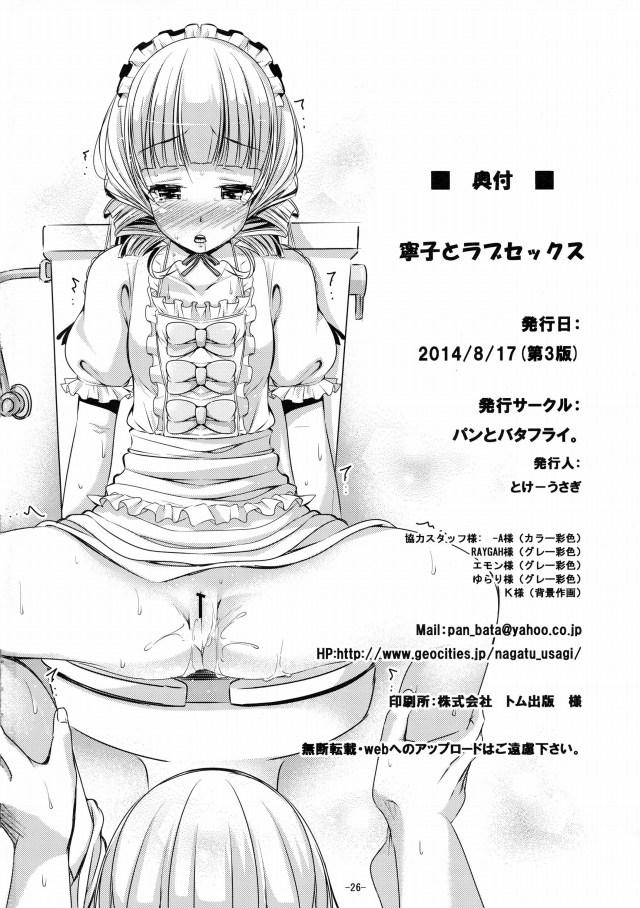 25gokukoku15021801