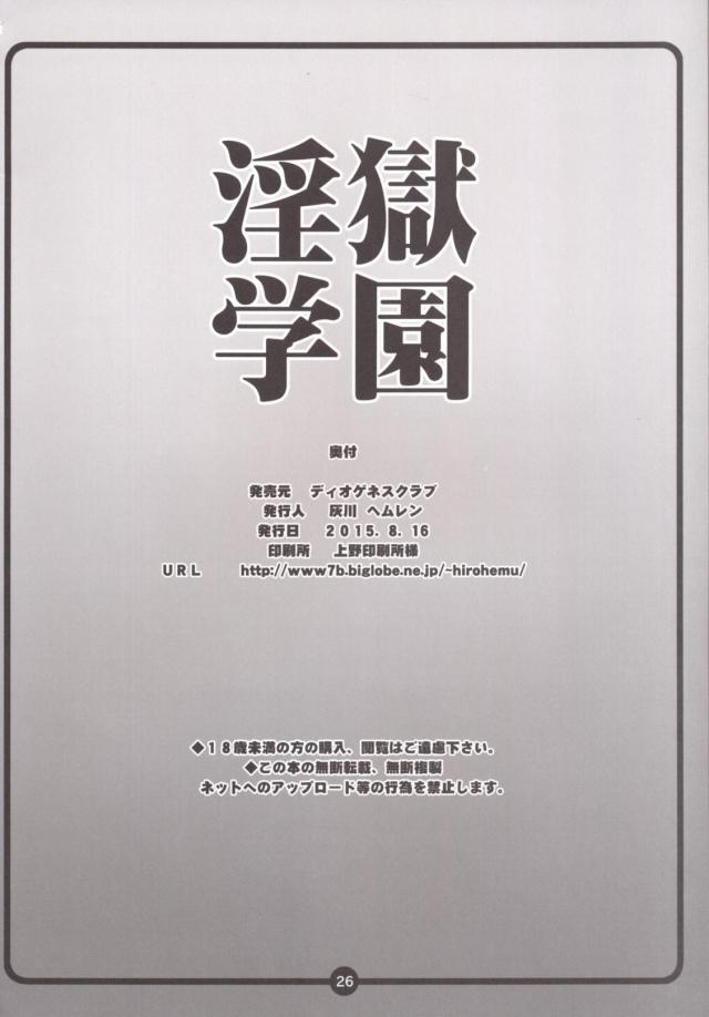 25hibiki15091309