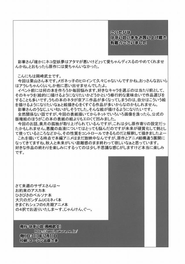 25kyoukaino15041401