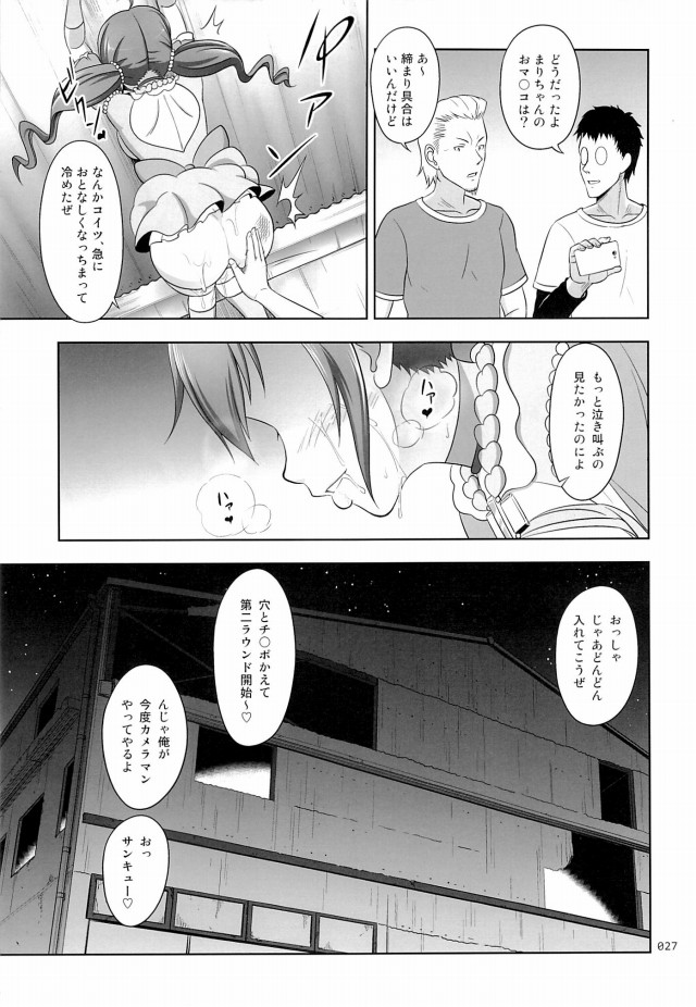 26doujinshi150908012