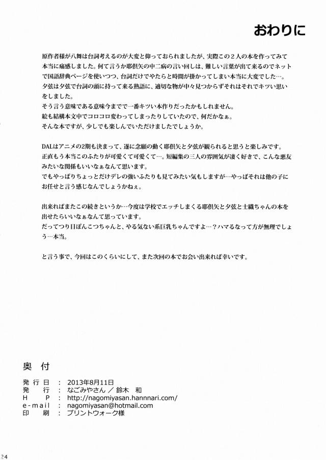 26doujinshi15091127