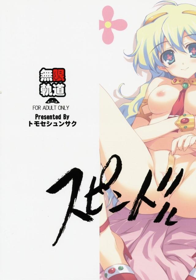 26doujinshi15091135