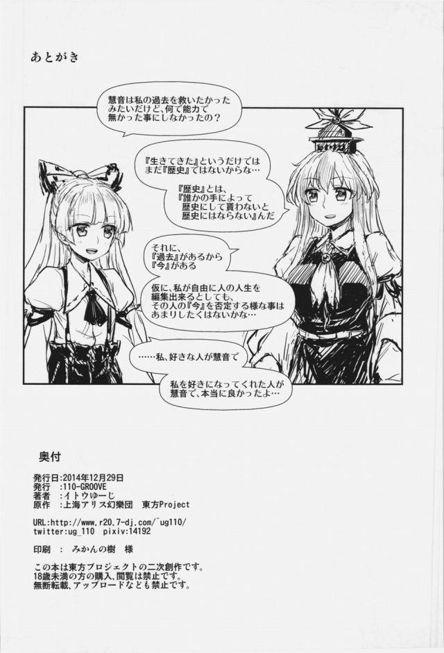 26doujinshi15091175