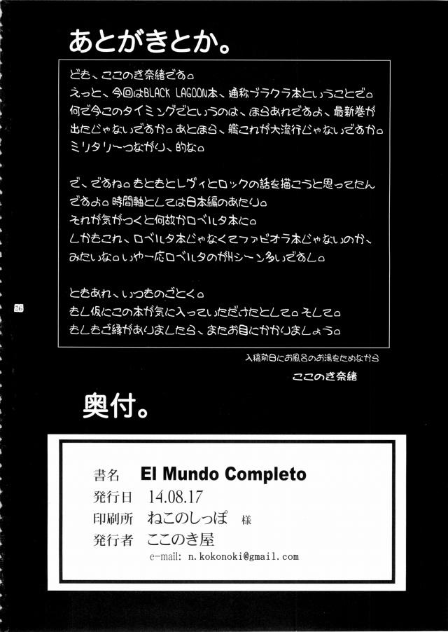 26doujinshi15091504
