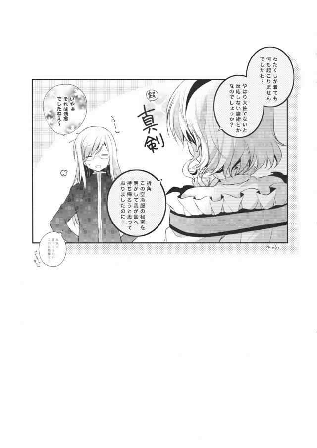 27doujinshi15091124