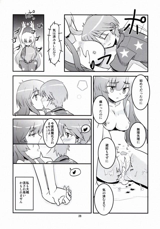 28doujinshi15090902