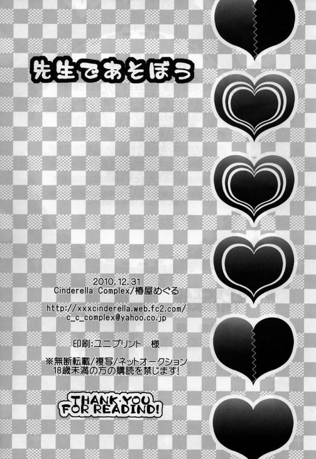 29doujinshi150908013