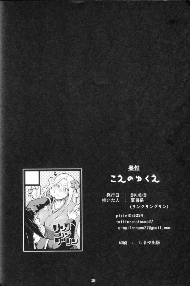 29doujinshi15090803