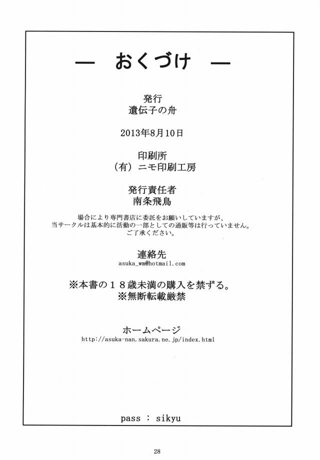 29doujinshi15091115