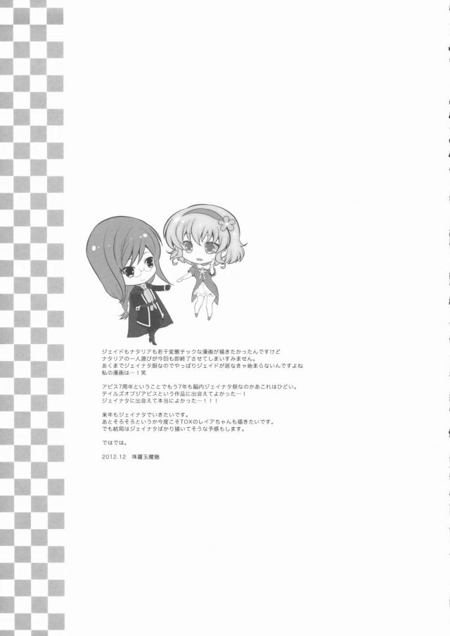 29doujinshi15091124