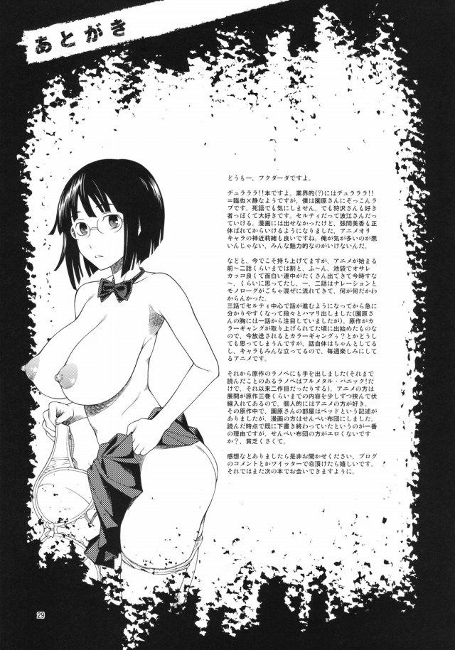 29doujinshi15091132