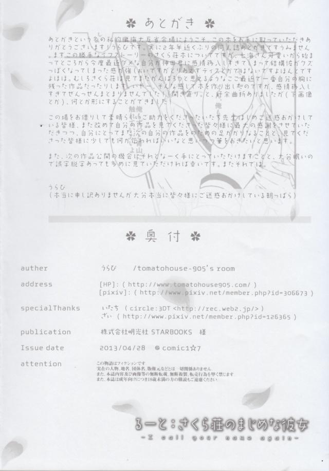 32doujinshi15090808