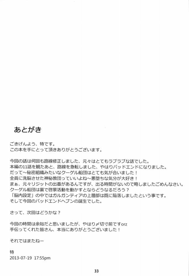 32doujinshi15090920