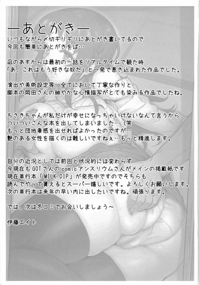 32doujinshi15091183