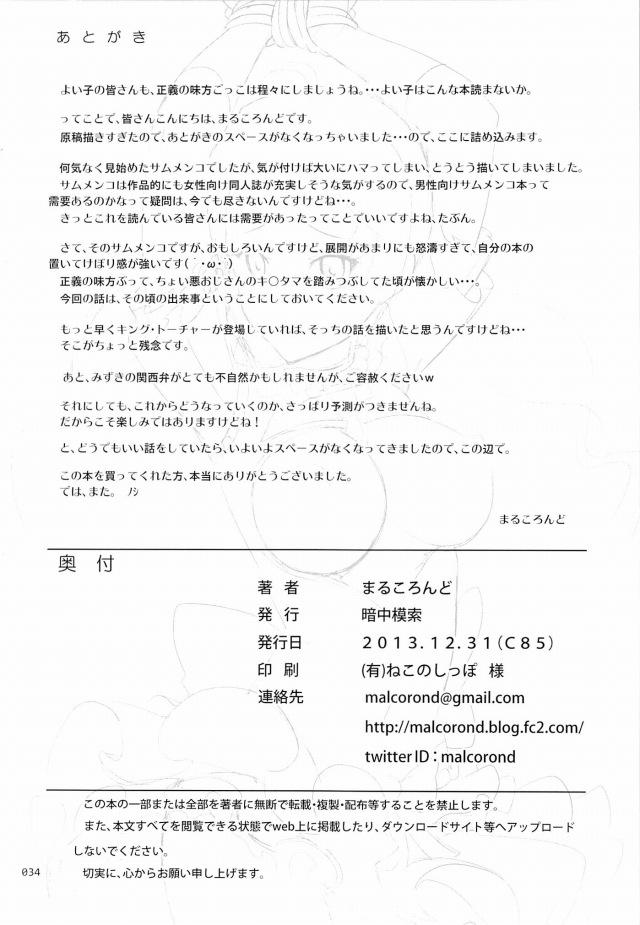 33doujinshi150908012