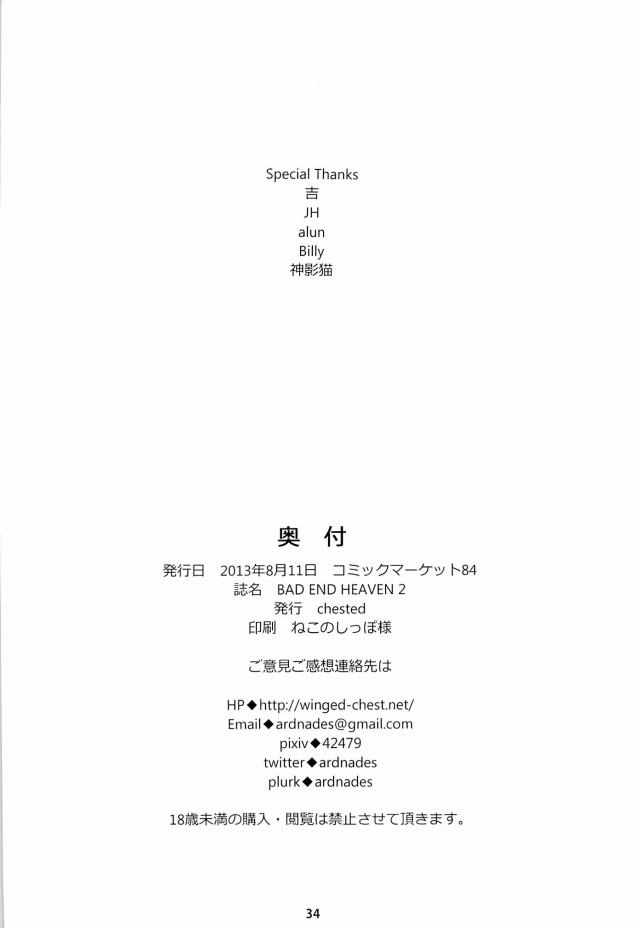 33doujinshi15090920