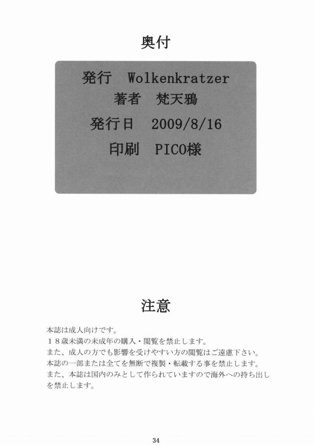 33eromanga15091014