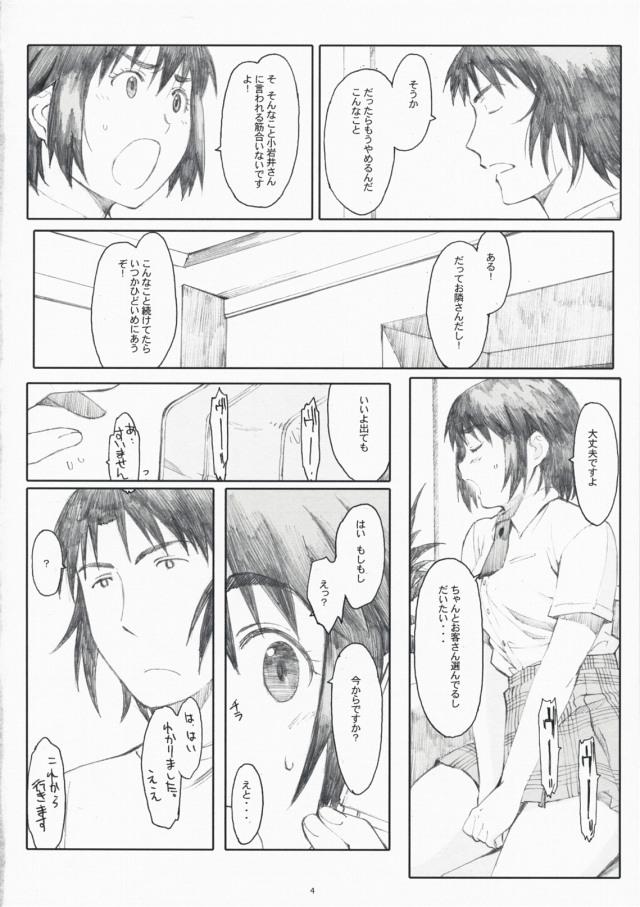 03doujinshi15103145