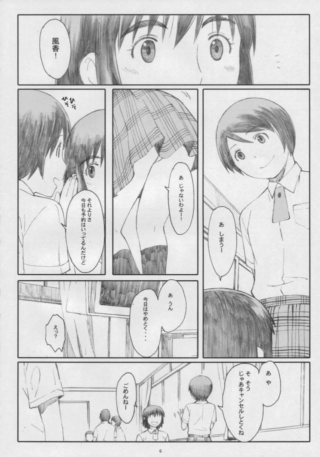 04doujinshi15103146