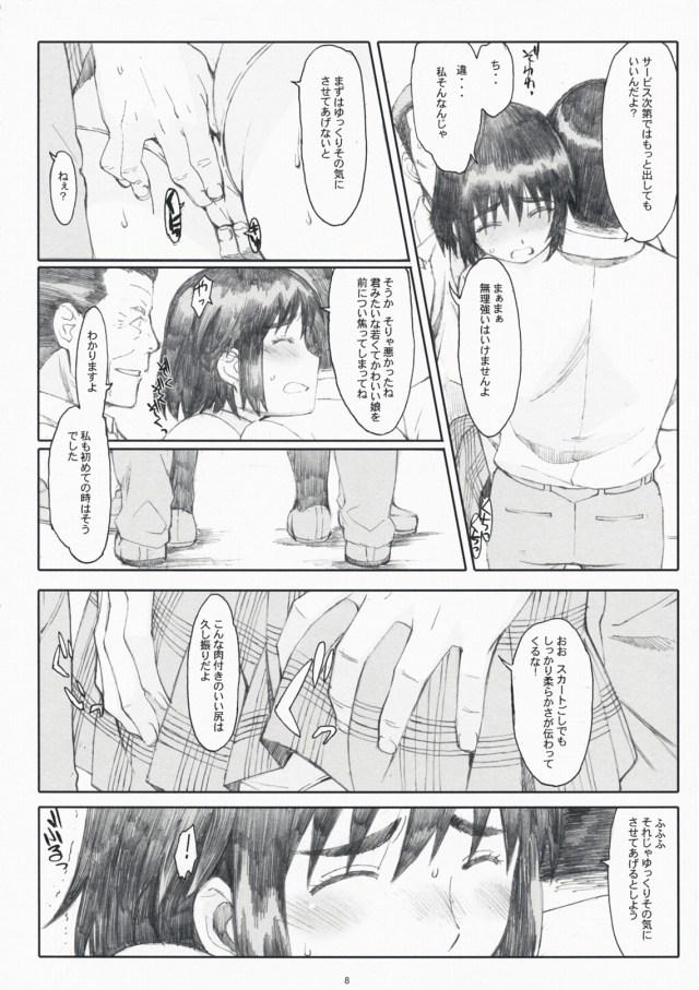07doujinshi15103145