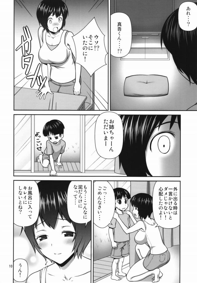 09doujinshi15103101