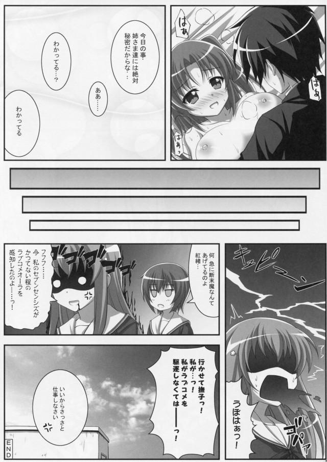 11makakunin15032001