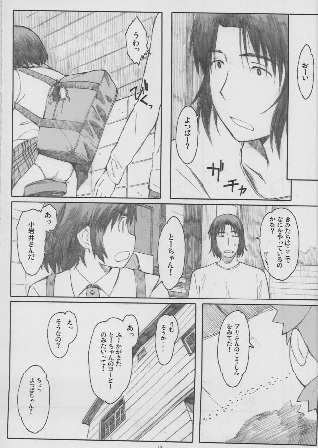 12doujinshi15103147