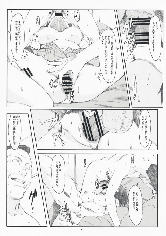 13doujinshi15103145