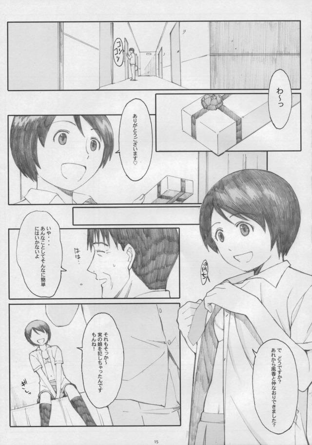 13doujinshi15103146