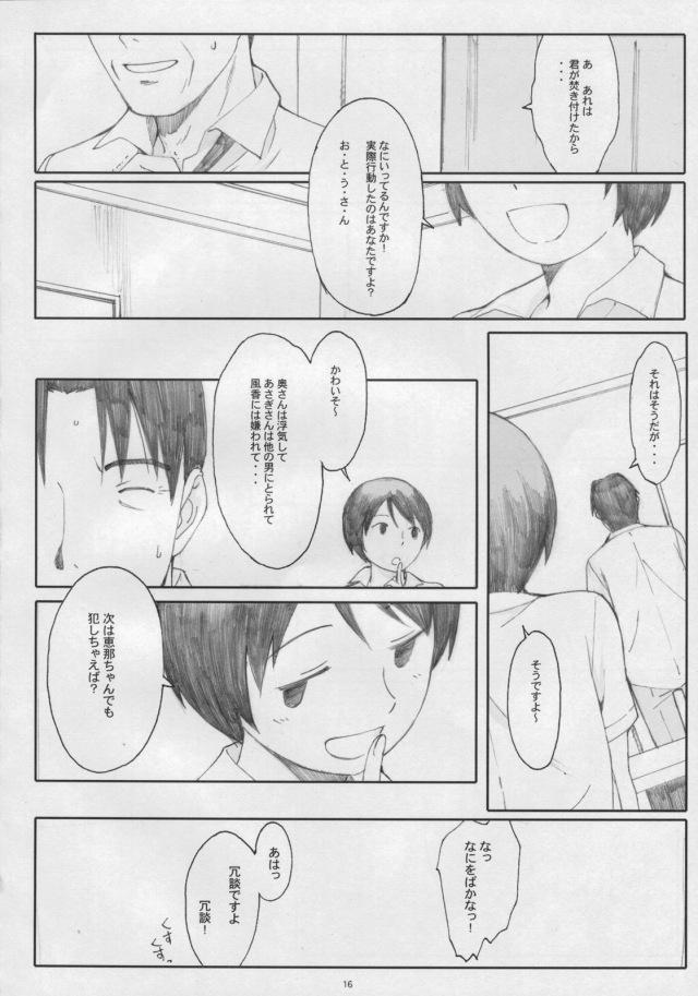 14doujinshi15103146