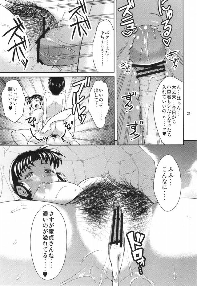 21doujinshi15103103