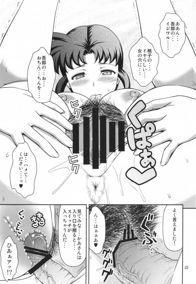 23doujinshi15103103