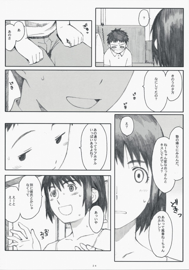 23doujinshi15103144