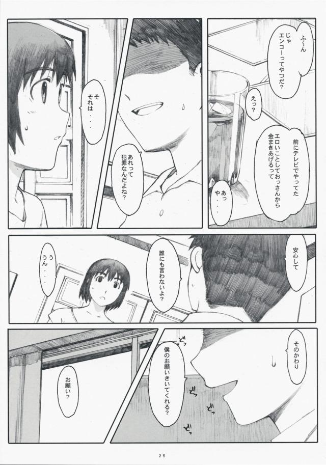 24doujinshi15103144