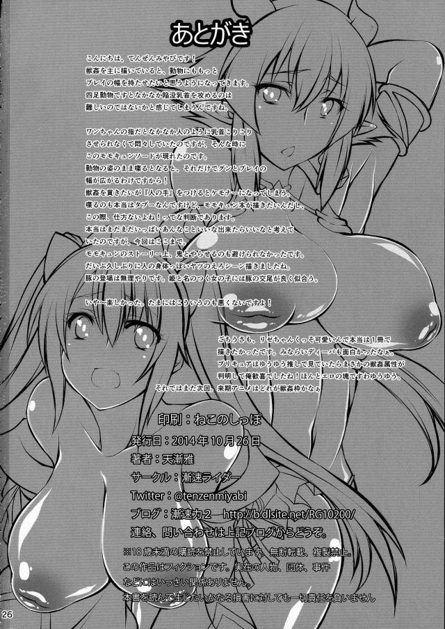 25doujinshi15103115