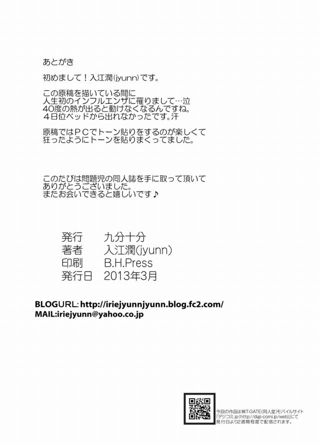 25doujinshi15103119