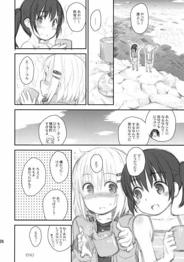 25doujinshi15103128