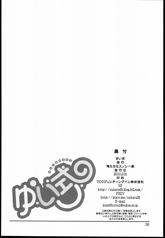 25doujinshi15103136