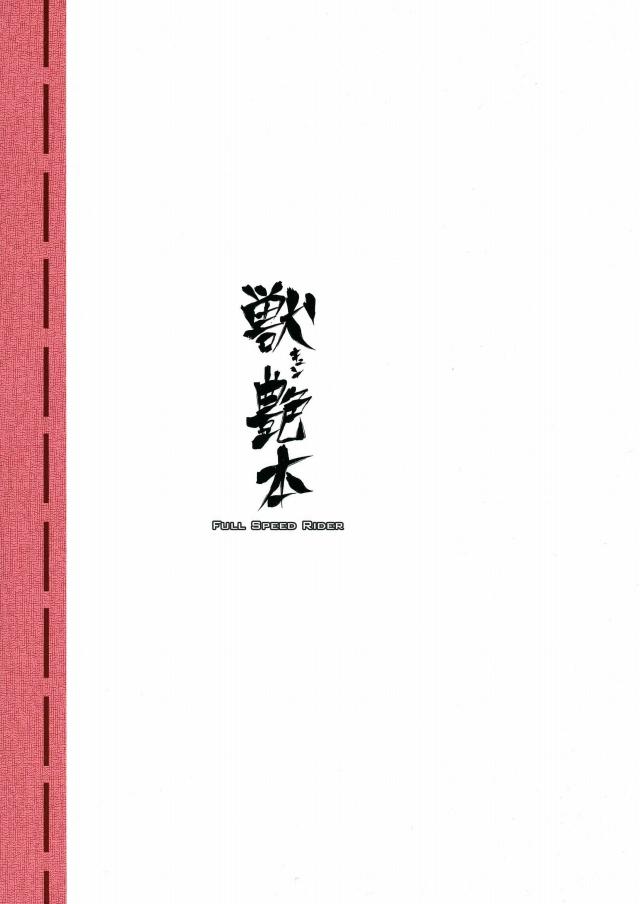 26doujinshi15103115