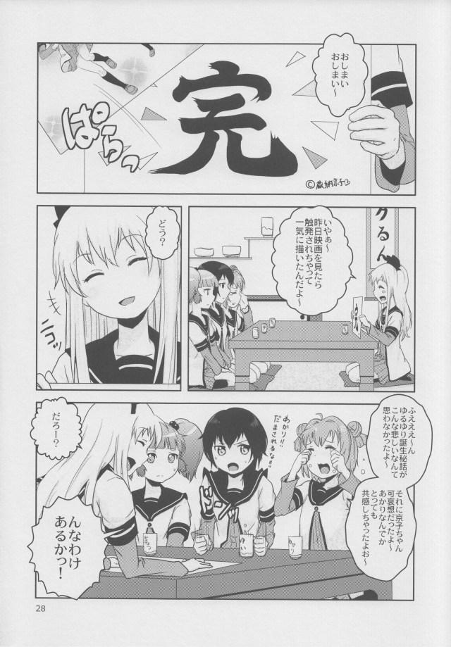 29doujinshi15103138