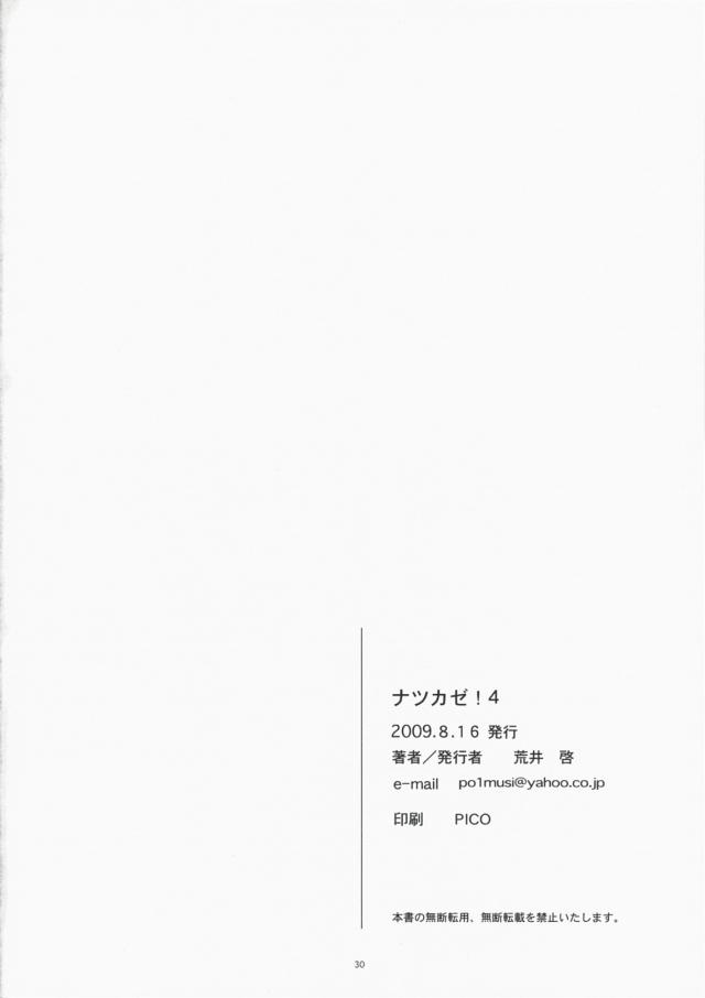 29doujinshi15103145