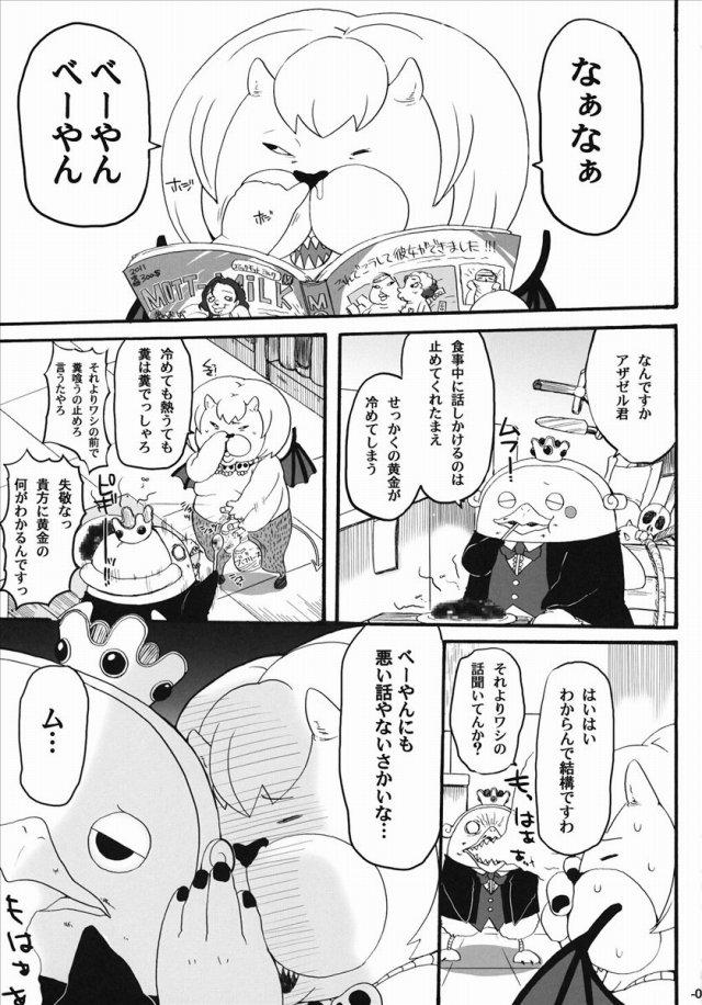 02doujinshi15111867