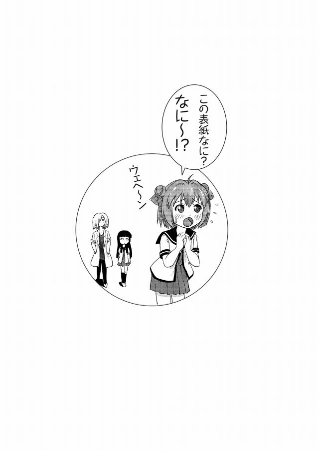 02doujinshi15112635