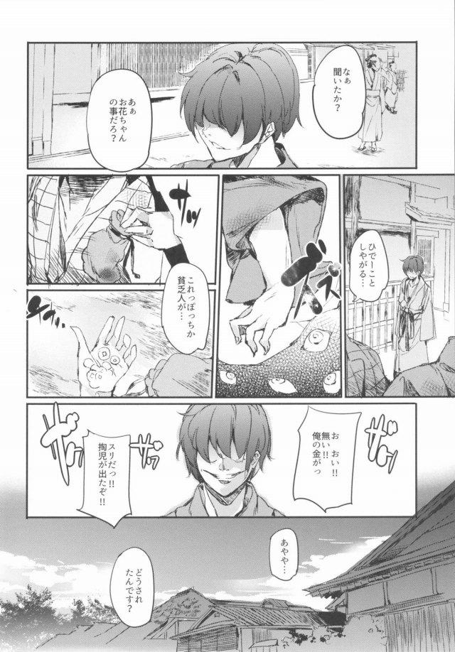 03doujinshi15110319