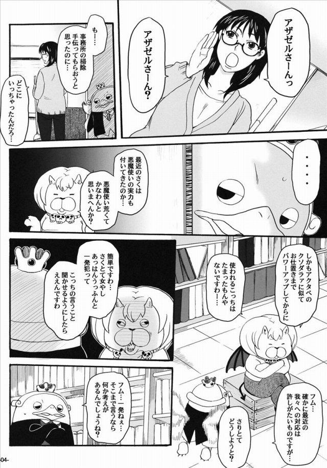 03doujinshi15111867