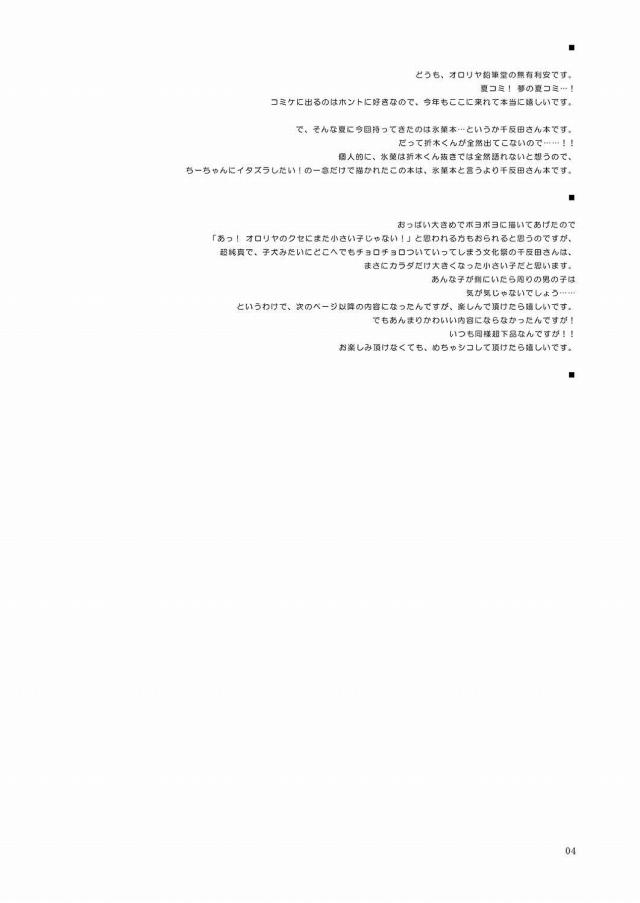 03doujinshi15112636