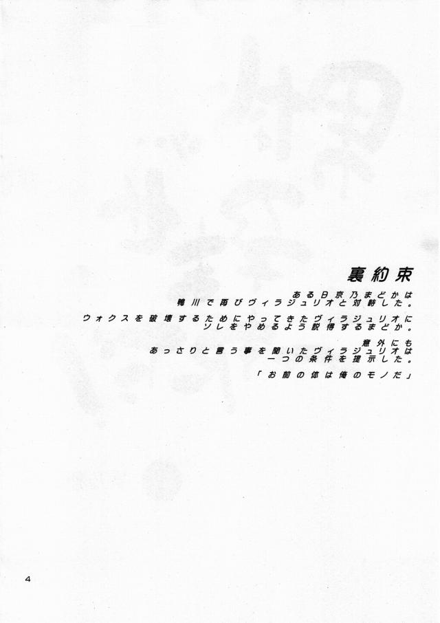 03nijigazou15110227
