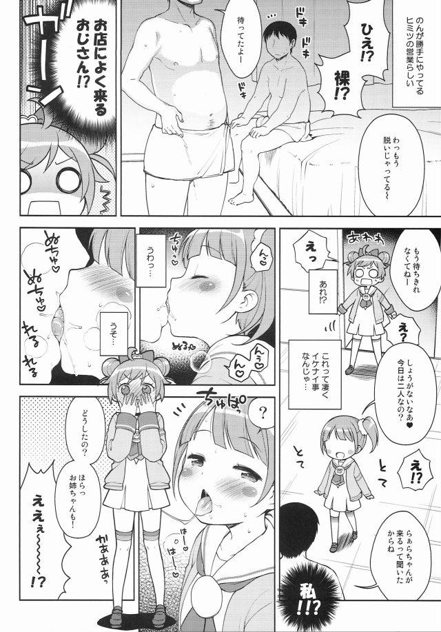 05doujinshi15111859