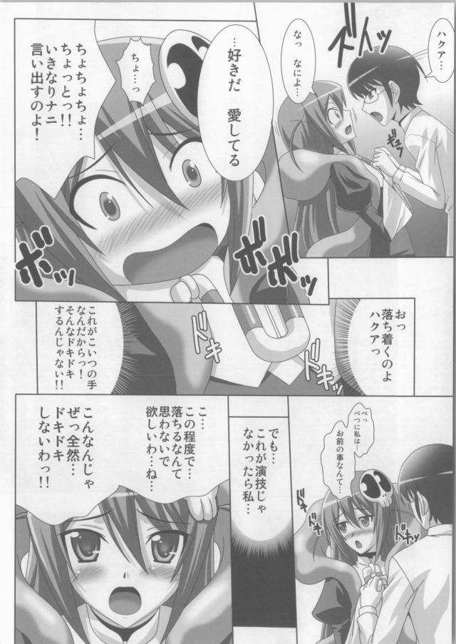 07doujinshi15111812